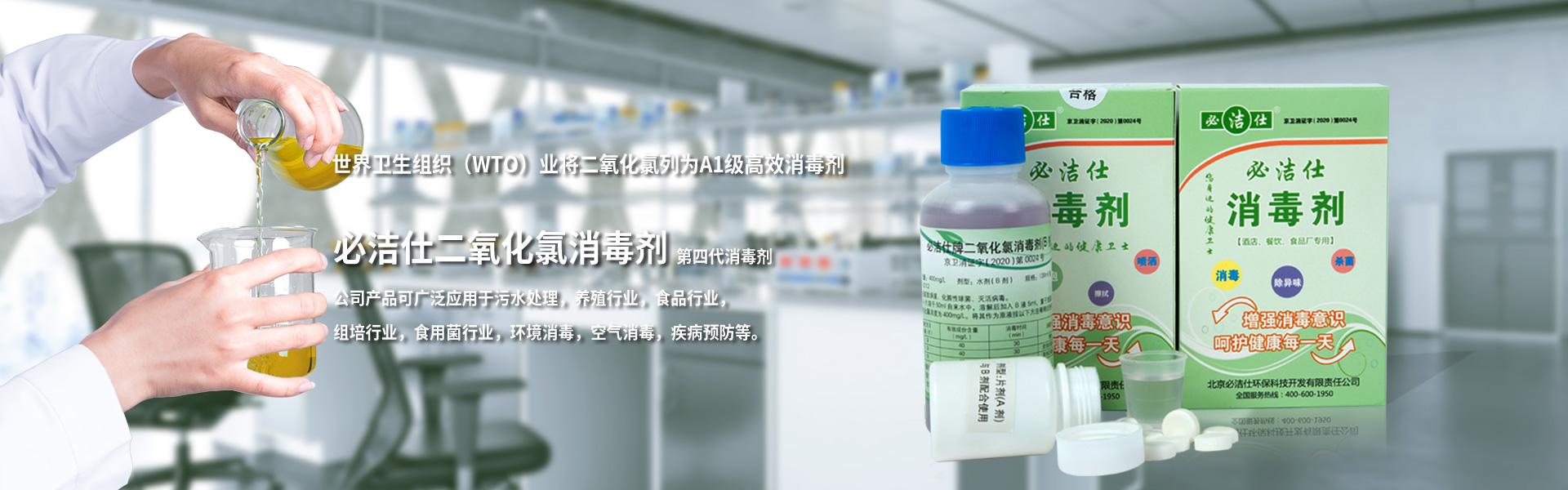 冷链消毒剂
